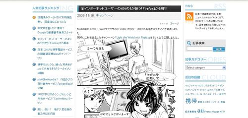 Firefox manga news !!!